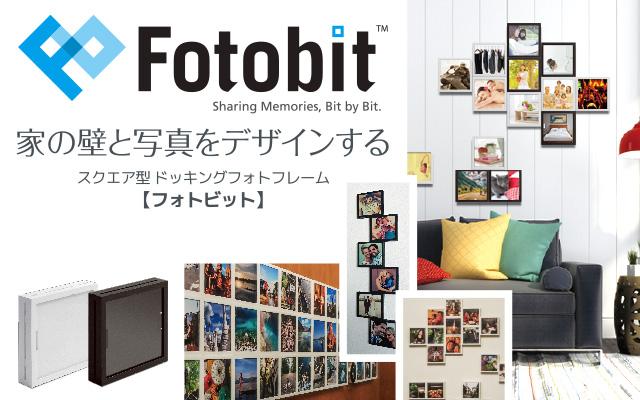 スクエア型 ドッキングフォトフレーム「Fotobit」