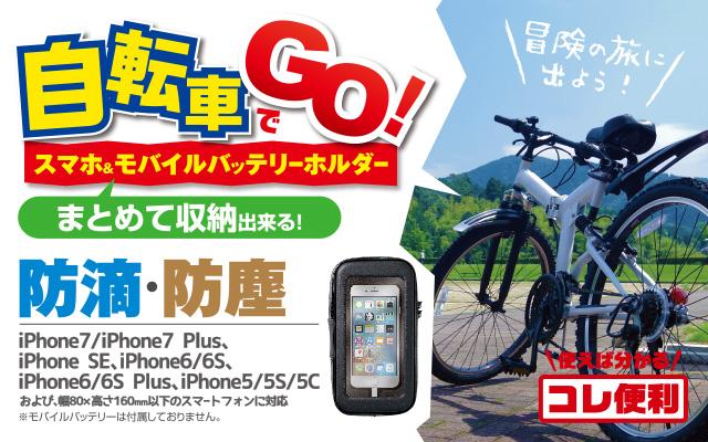 スマホ&モバイルバッテリーホルダー「自転車でGO!」