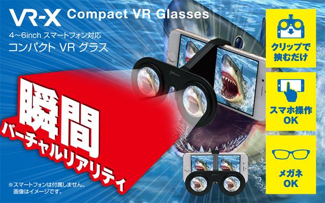 コンパクトVRグラス