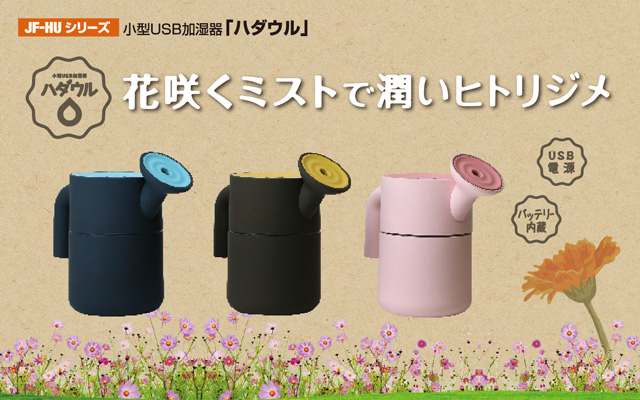 小型USB加湿器「ハダウル」