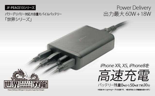 Power Delivery 60W+18W対応 高速充電対応充電器「世界シリーズ」世界双龍