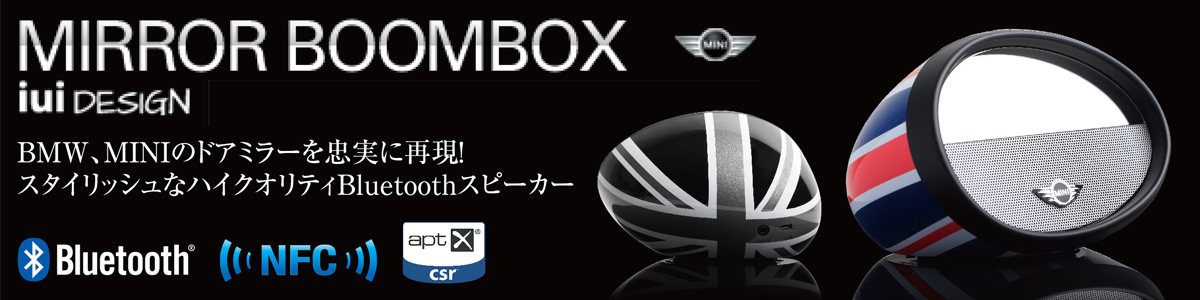 ブルートゥースコンパクトスピーカー「MIRROR BOOMBOX」