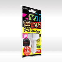 USBシガーチャージャー「三冠王」