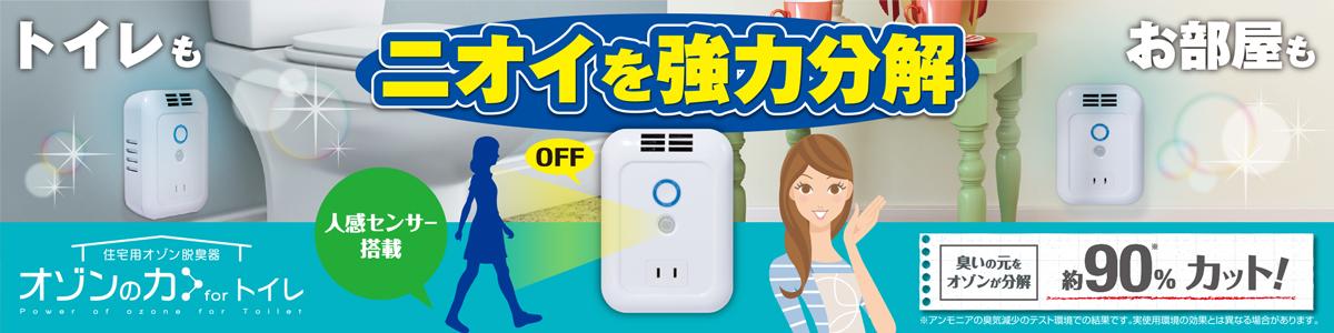 家庭用オゾン脱臭器