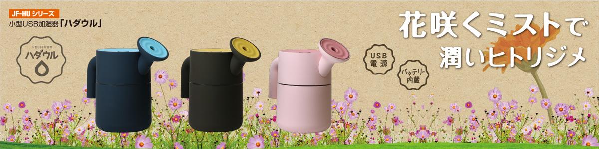 JF-HUシリーズ 小型USB加湿器「ハダウル」 USB電源 バッテリー内蔵 花咲くミストで潤いヒトリジメ