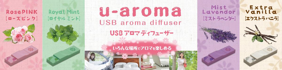 超コンパクトUSBアロマディフューザー「U-AROMA」シリーズ