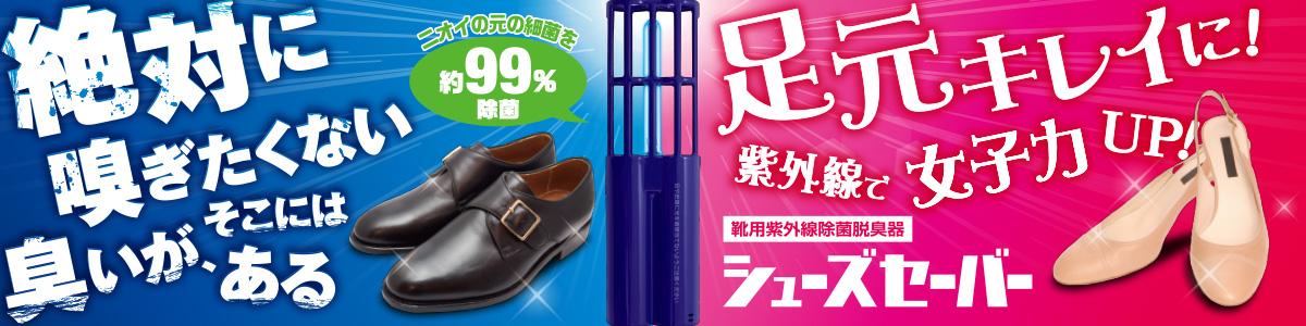 靴用紫外線除菌脱臭器「シューズセーバー」