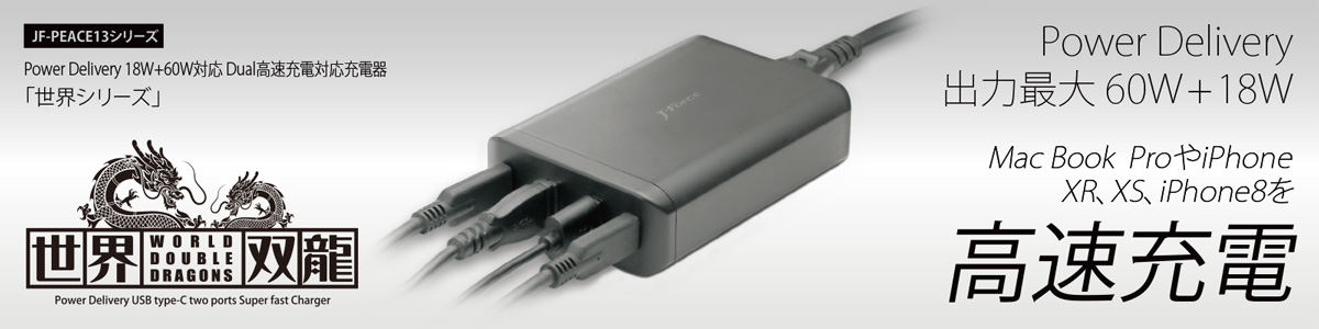 JF-PEACE13K Power Delivery 18W+60W対応 Dual高速充電対応充電器
