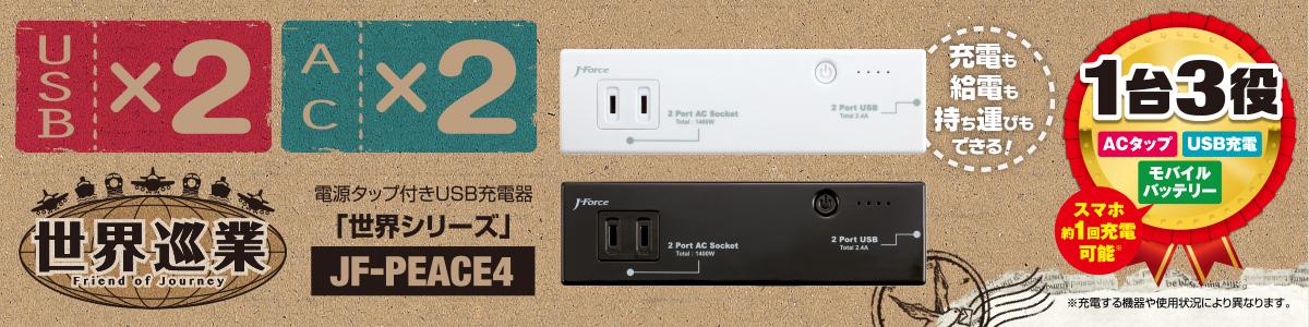 電源タップ付きUSB充電器「世界シリーズ」JF-PEACE4 充電も給電も持ち運びもできる!1台3役 ACタップ USB充電 モバイルバッテリー スマホ約1回充電可能