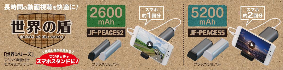 スタンド機能付きモバイルバッテリー「世界の盾」JF-PEACE5 充電しながら動画も見れる!2600mAhモデルはスマホ約1回分、5200mAhモデルは約2回分充電可能