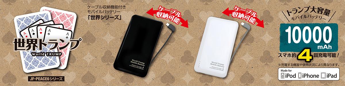 ケーブル収納機能付きモバイルバッテリー「世界シリーズ」JF-PEACE6 世界トランプ 10000mAh スマホ4回充電可能!