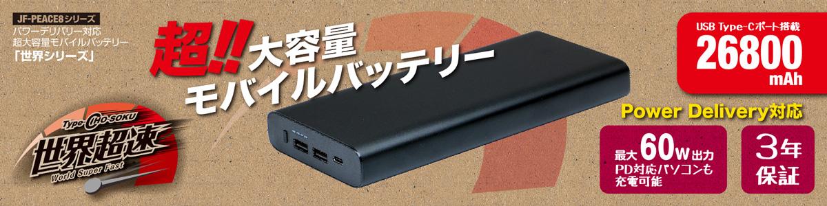 超!!大容量モバイルバッテリー「世界超速」JF-PEACE8 USB Type-Cポート搭載 26800mAh Power Delivery対応 最大60w出力 PD対応パソコンも充電可能 3年保証
