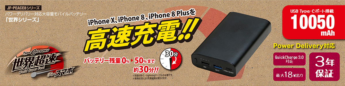 iPhone X、iPhone 8 、iPhone 8 Plus を高速充電!!「世界超速」JF-PEACE8 バッテリー残量0%から50%まで約30分!USB Type-Cポート搭載 10050mAh Power Delivery対応 QuickCharge 3.0対応 最大18W出力 3年保証