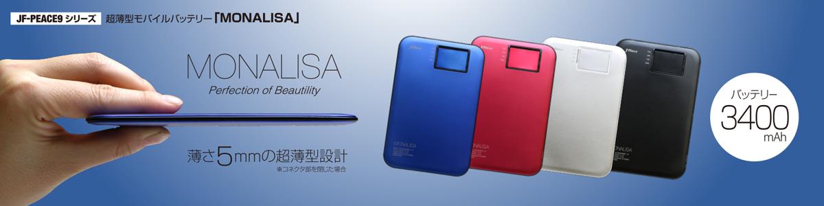 JF-PEACE9 超薄型モバイルバッテリー「MONALISA」薄さ5mmの超薄型設計 バッテリー3400mAh