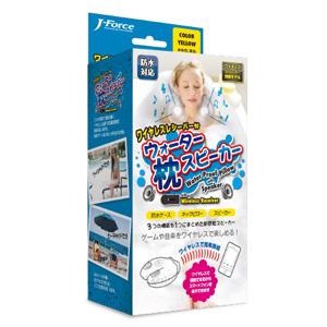 ウォーター枕スピーカー(Bluetoothレシーバー付属モデル)のパッケージ