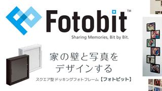 フォトビット Fotobit