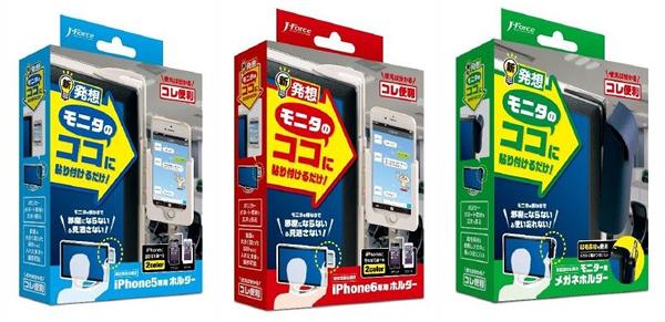 ディスプレイの横に取り付けられるiPhone用/モニター用ホルダーを新発売