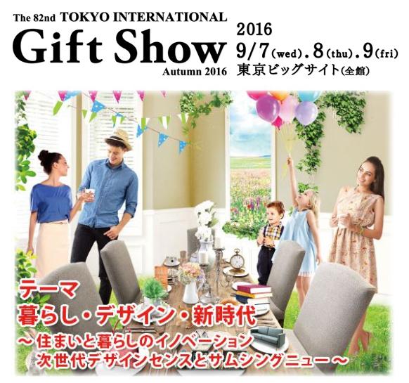 第82回東京インターナショナル・ギフト・ショー