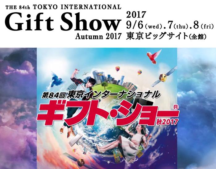 第84回東京インターナショナル・ギフト・ショーに出展いたします。