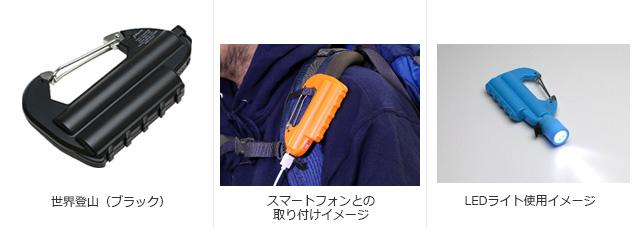 カラビナ型モバイルバッテリー「世界登山」新発売