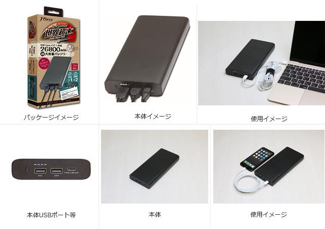 超!!大容量モバイルバッテリー「世界超速」新発売