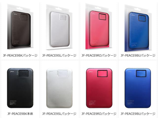 超薄型モバイルバッテリー「MONALISA」