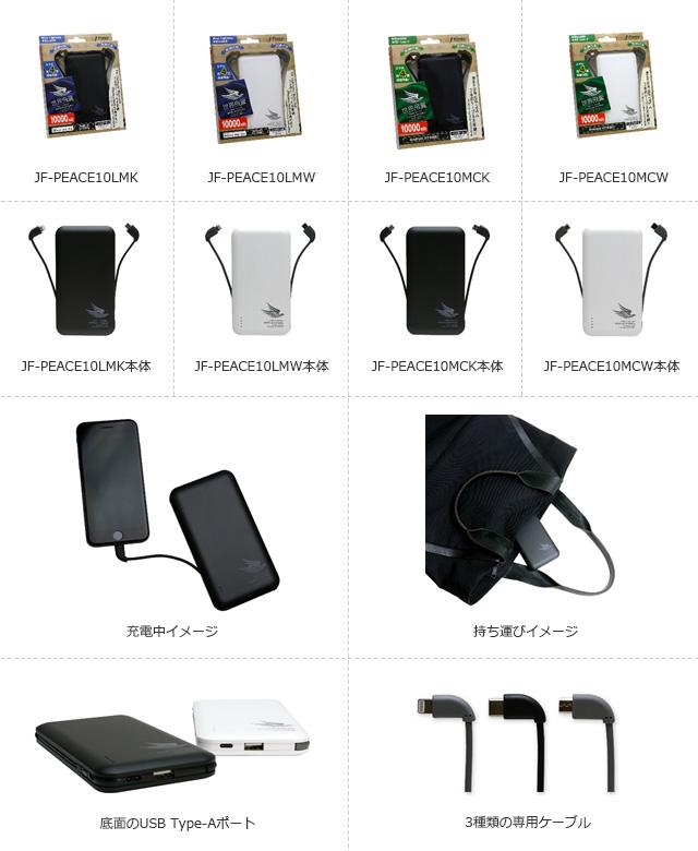 大容量モバイルバッテリー「世界飛翼」新発売