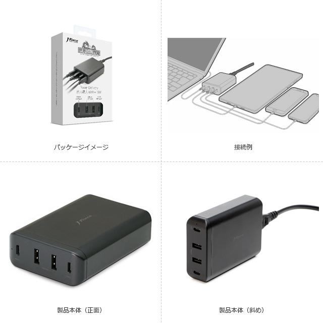 4ポート急速充電器「世界双龍」新発売